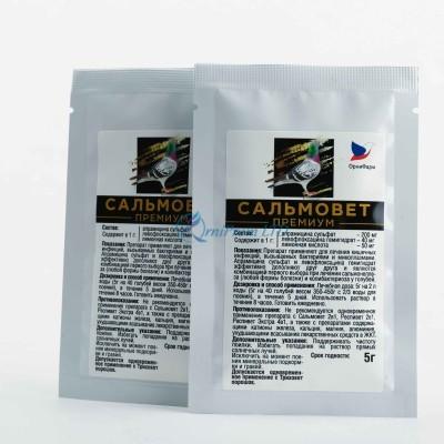 Сальмовет Премиум порошок(только для продаж в Москве и Московской области), 5 грамм